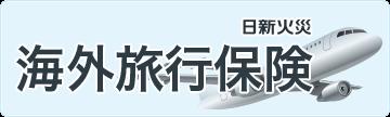 日新火災 海外旅行保険